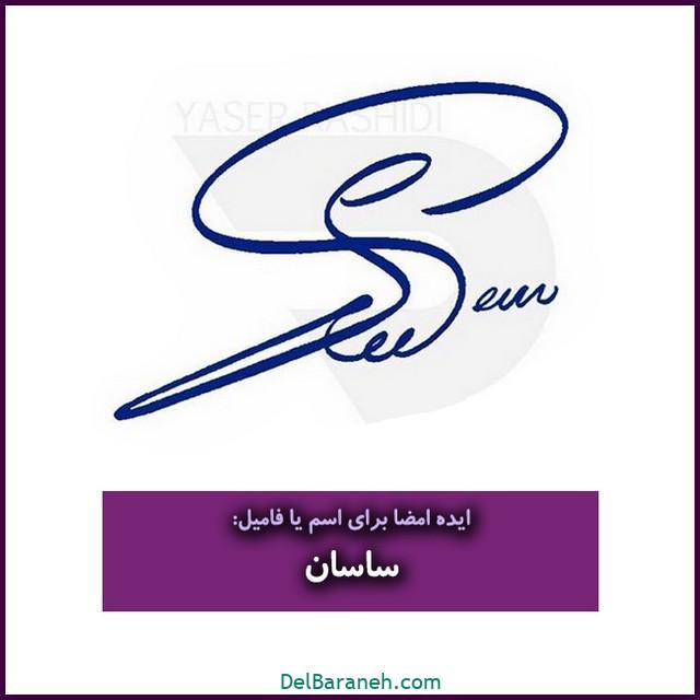 مدل امضا با اسم یا فامیلی ساسان (۲۲)