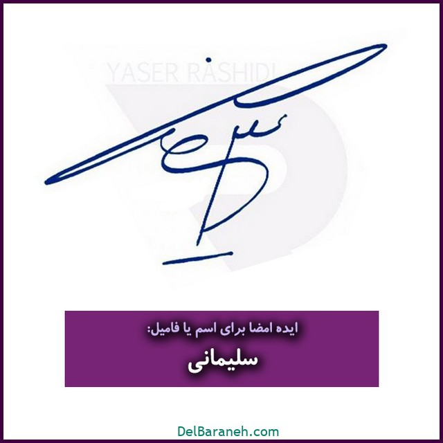 مدل امضا با اسم یا فامیلی سلیمانی (۲۳)