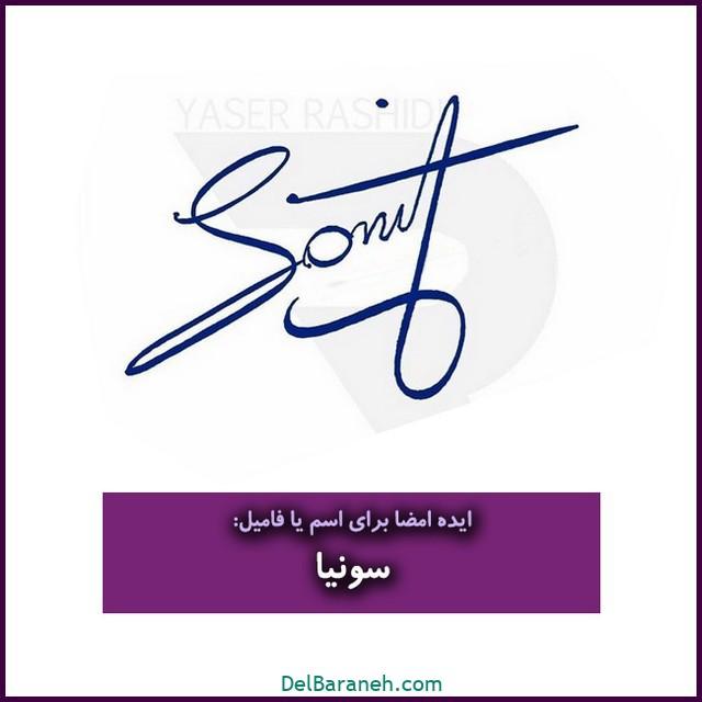 مدل امضا با اسم یا فامیلی سونیا (۲۵)