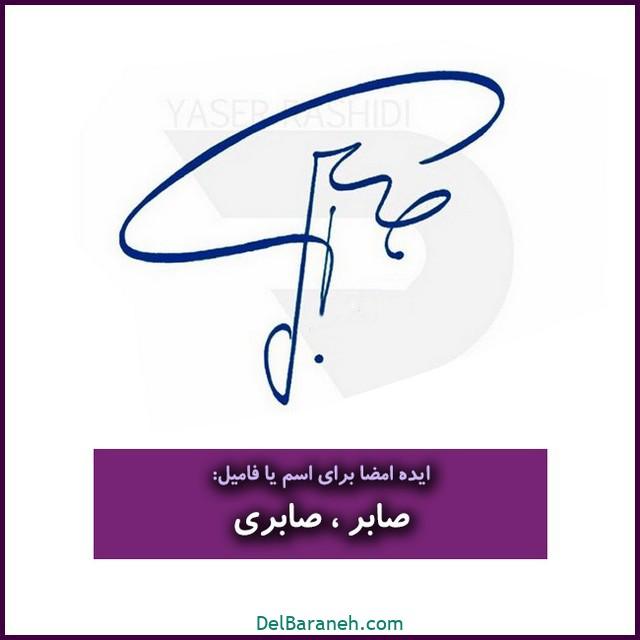 مدل امضا با اسم یا فامیلی صابر صابری (۲۶)