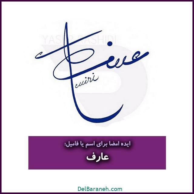 مدل امضا با اسم یا فامیلی عارف (۲۸)