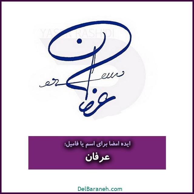 مدل امضا با اسم یا فامیلی عرفان (۲۹)