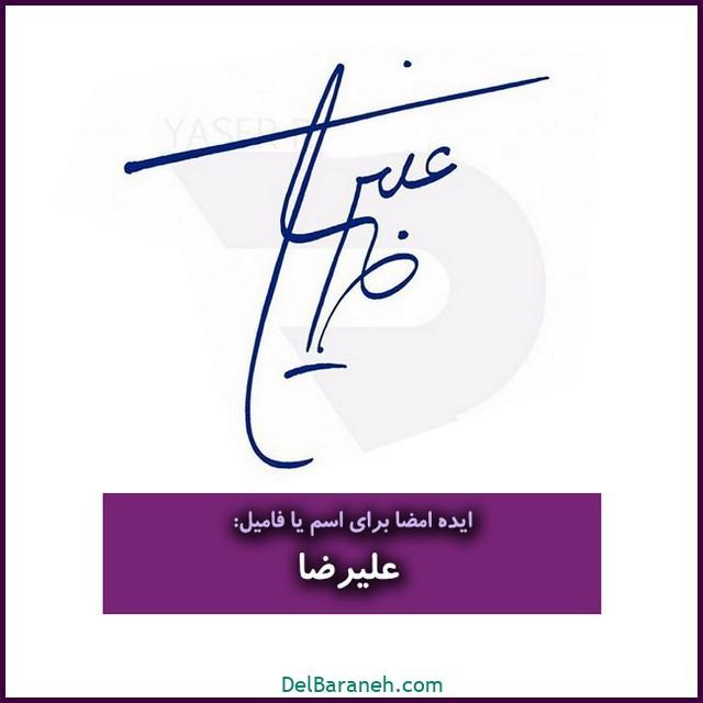 مدل امضا با اسم یا فامیلی علیرضا (۳۱)