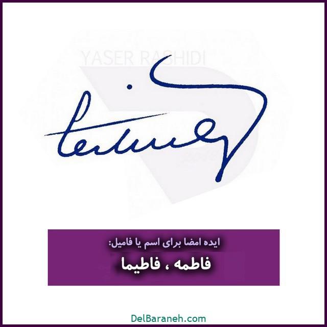 مدل امضا با اسم یا فامیلی فاطمه فاطیما (۳۲)