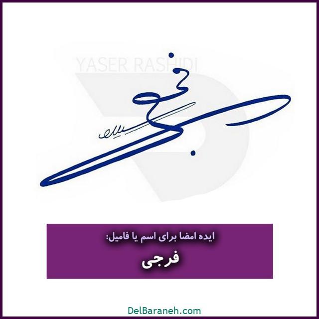 مدل امضا با اسم یا فامیلی فرجی (۳۳)