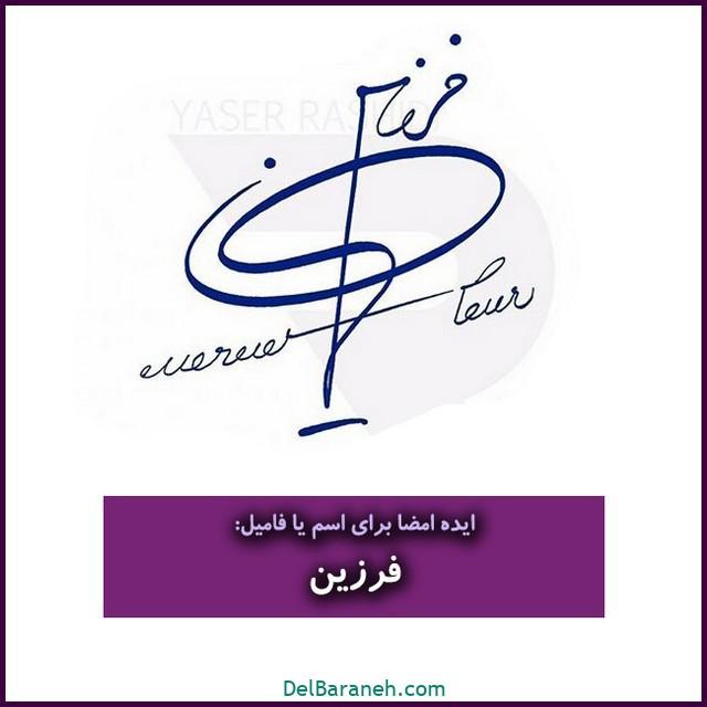 مدل امضا با اسم یا فامیلی فرزین (۳۵)