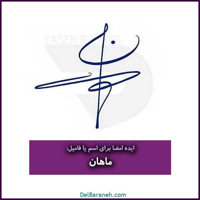 مدل امضا با اسم یا فامیلی ماهان (۳۹)