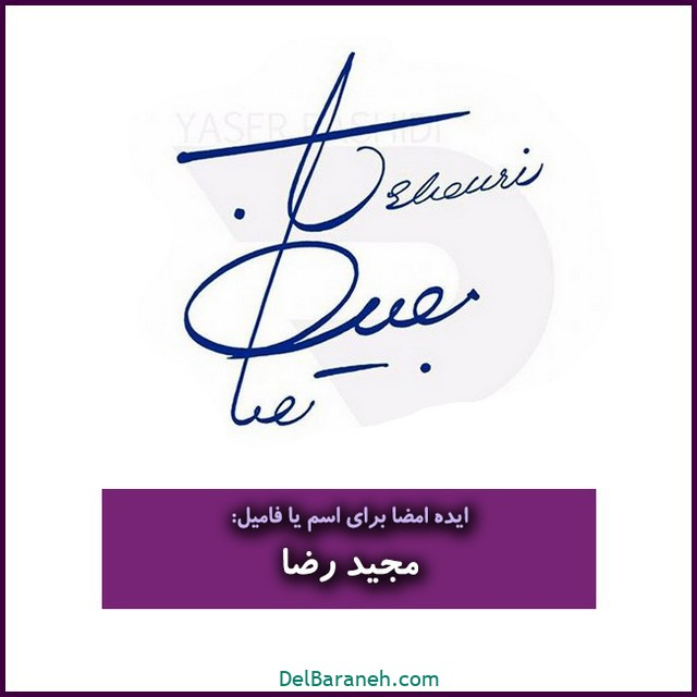 مدل امضا با اسم یا فامیلی مجید رضا (۴۰)