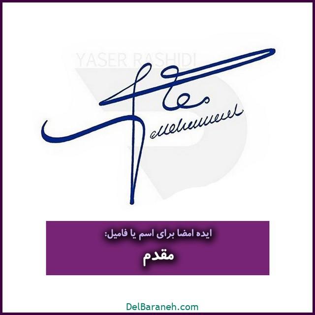 مدل امضا با اسم یا فامیلی مقدم (۴۵)
