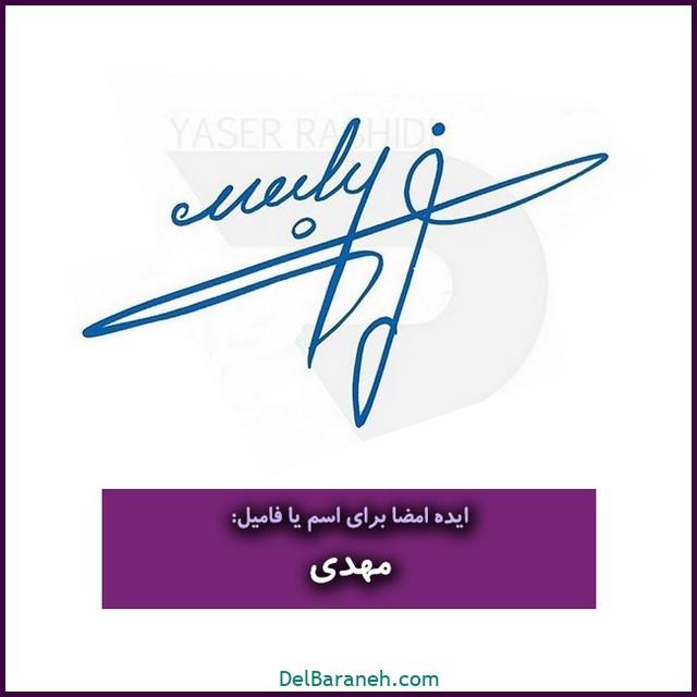 مدل امضا با اسم یا فامیلی مهدی (۴۶)