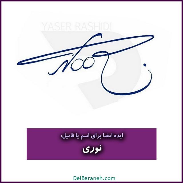 مدل امضا با اسم یا فامیلی نوری (۴۸)