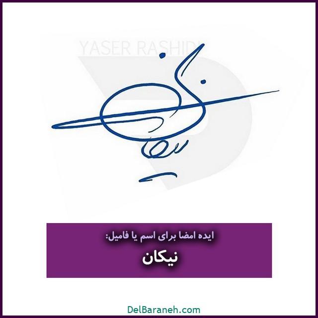 مدل امضا با اسم یا فامیلی نیکان (۴۹)