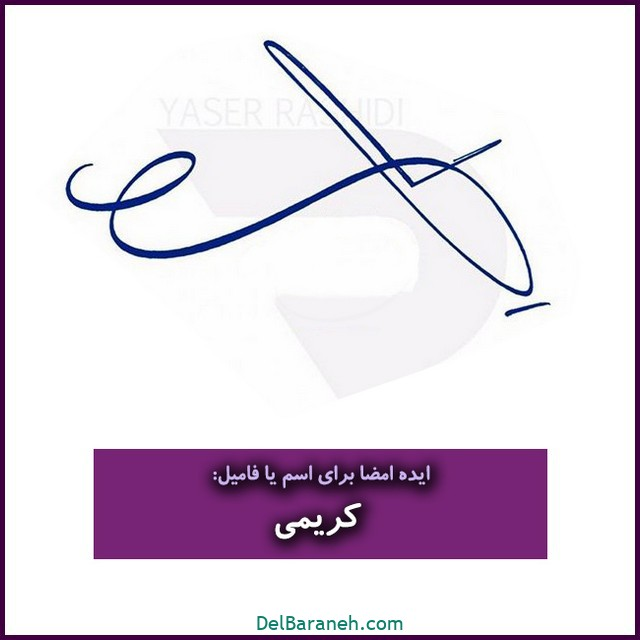 مدل امضا با اسم یا فامیلی کریمی (۳۷)