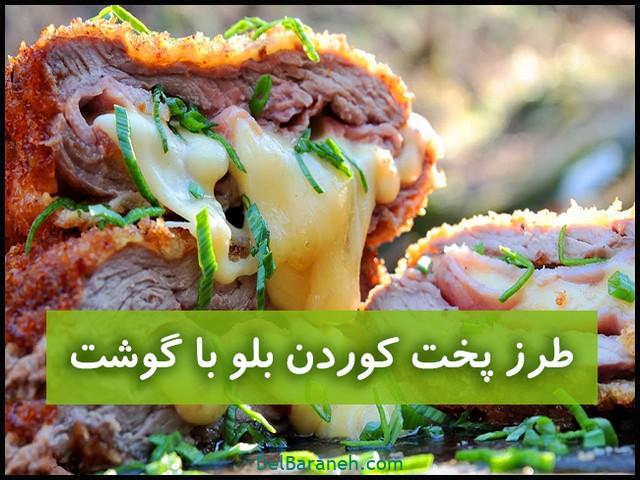 آموزش کوردن بلو گوشت (بیف کوردن بلو با سس مخصوص)