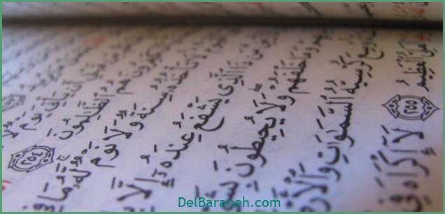 دعای آیت الکرسی همراه متن و ترجمه+خواندن آیت الکرسی برای حاجت