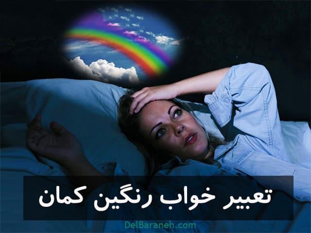 تعبیر خواب رنگین کمان | دیدن رنگین کمان در شب و آسمان در خواب