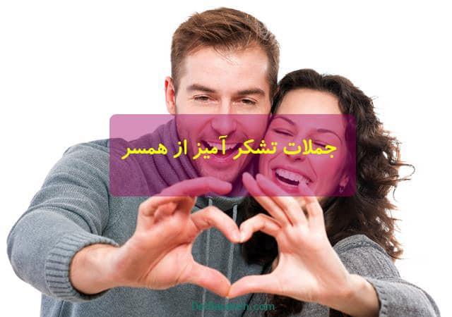 جملات تشکر آمیز از همسر   100 متن عاشقانه تشکر از همسر کوتاه و بلند
