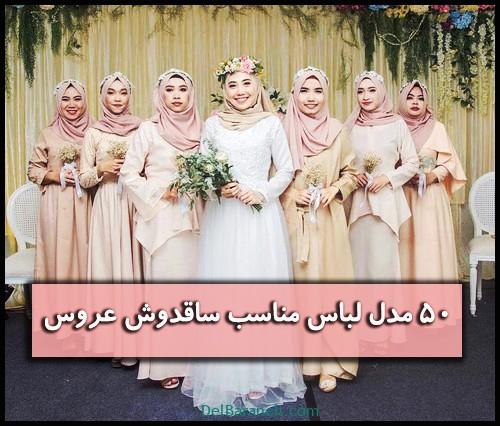 مدل لباس زیبا برای ساقدوش عروس (۱)