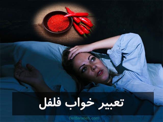تعبیر خواب فلفل