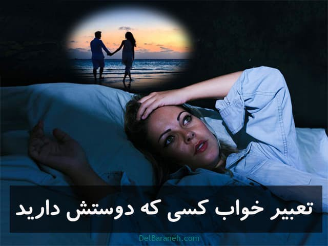 تعبیر دیدن خواب کسی که دوستش دارید