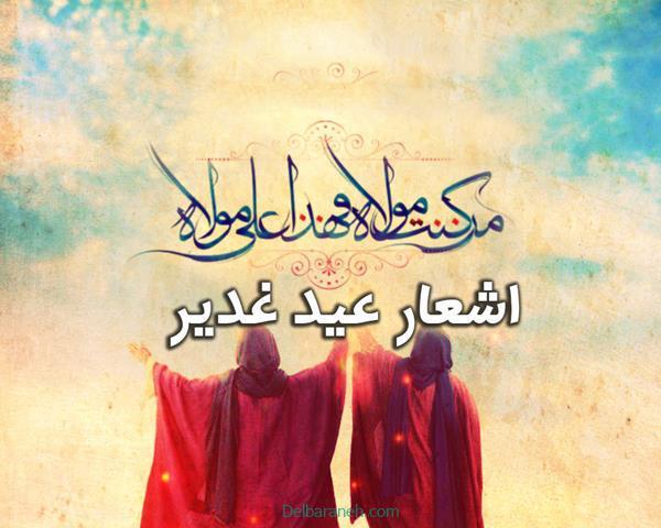 عید غدیر - اشعار عید غدیر   50 شعر ویژه عید غدیر خم کوتاه و طولانی (از شعرای آیینی)